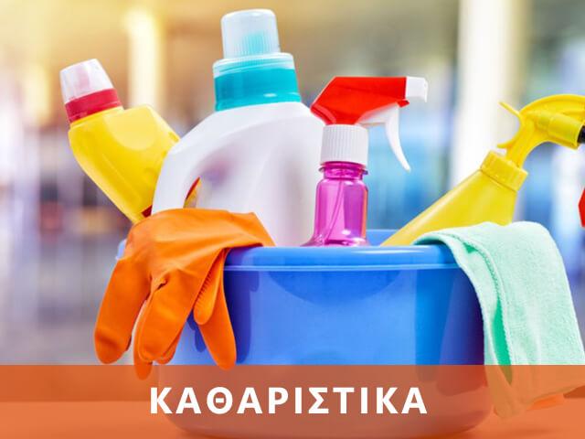 banner-kathariotita-katharistika