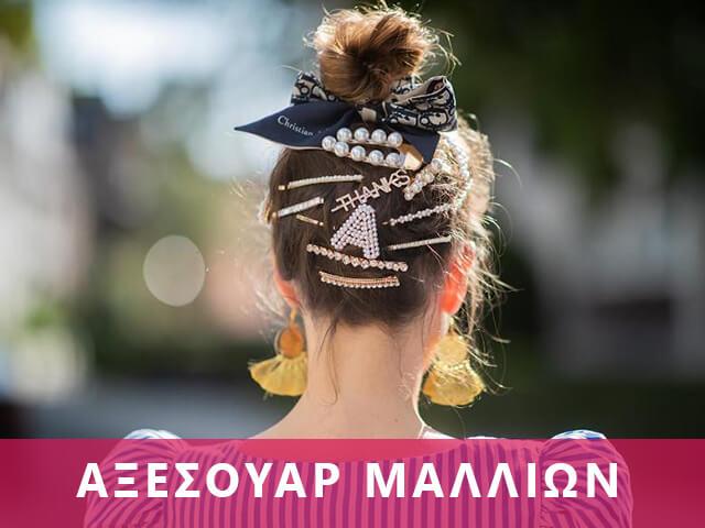 banner-omorfia-aksesoyar-malion