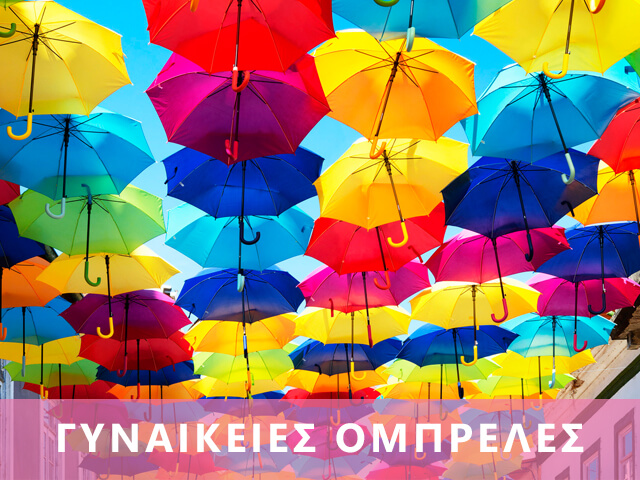 banner-ompreles-gynaikeies