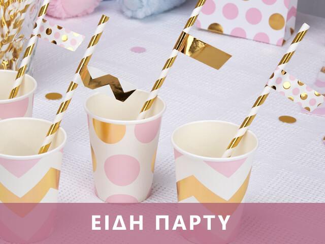 banner-psilika-eidi-party