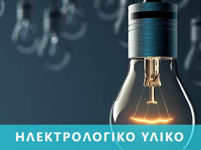 banner-psilika-ilektrologiko-yliko