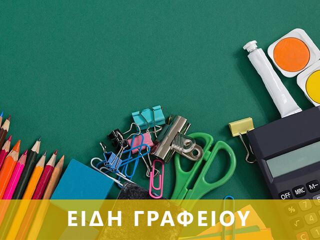 banner-sxolika-eidi-grafeioy