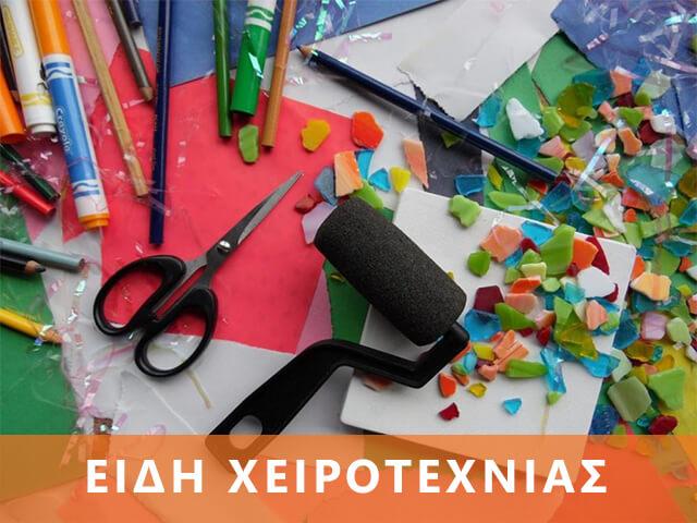 banner-sxolika-eidi-xeirotexnias