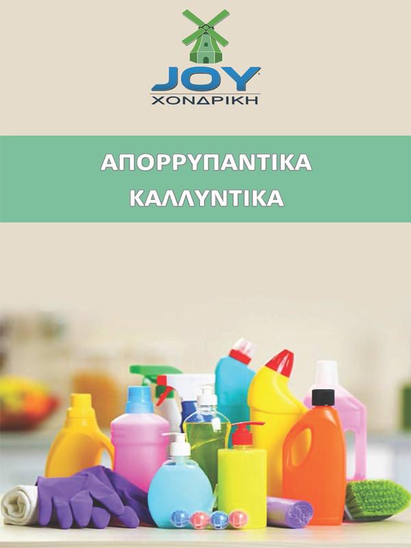 cover-aporypantika-kallyntika