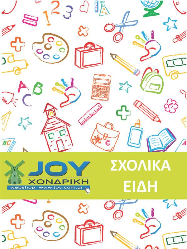 cover-sxolika