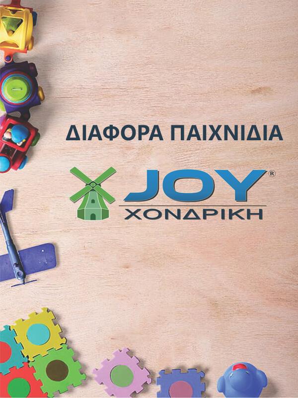 eksofyllo_toys