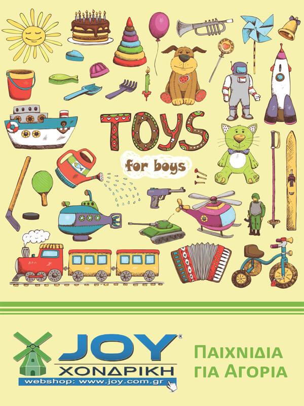 eksofyllo_toys_boys