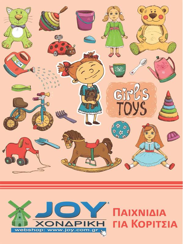 eksofyllo_toys_girls