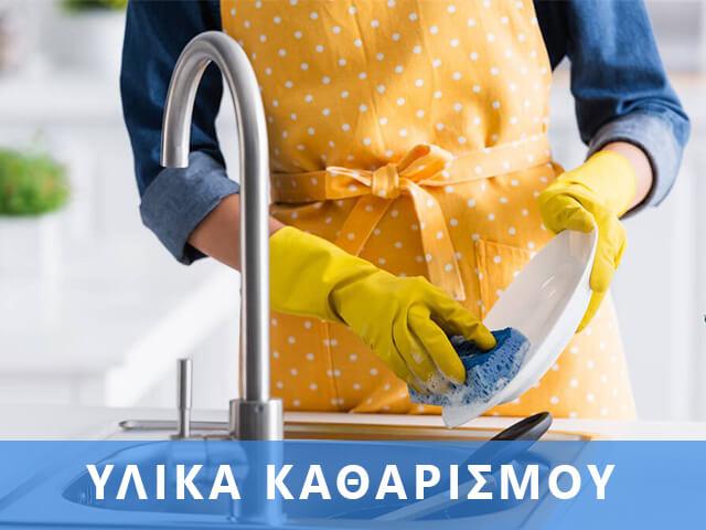 banner-spiti-ylika-kathariotitas